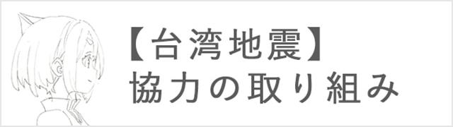 【台湾地震】協力の取り組み