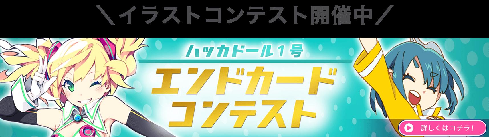 Hackadoll banner