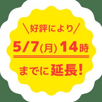 好評により5/7(月)14時までに延長!