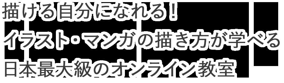 描ける自分になれる!イラスト・マンガの描き方が学べる日本最大級のオンライン教室