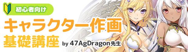 47agdragon banner rec sp