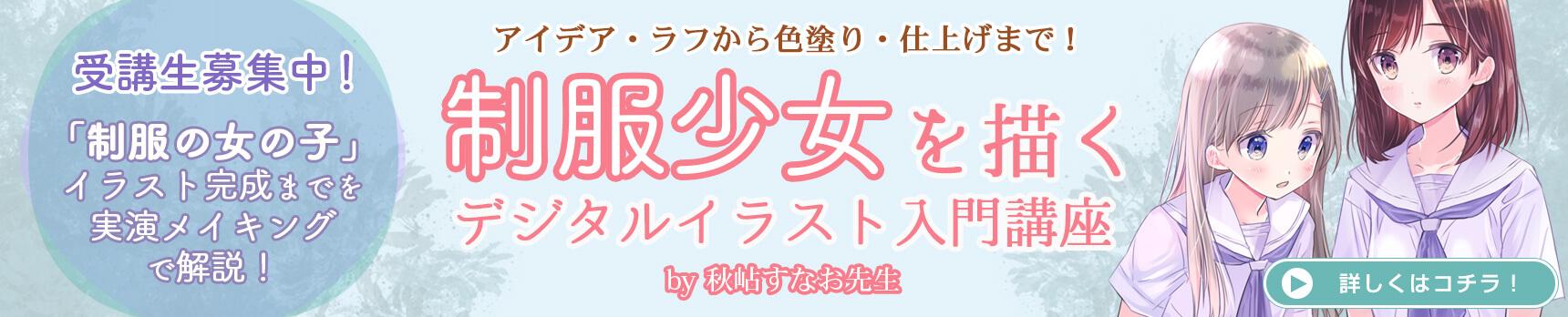 Akiyama banner pc