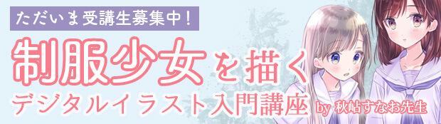 Akiyama banner sp