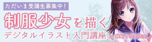 Akiyama rec banner sp