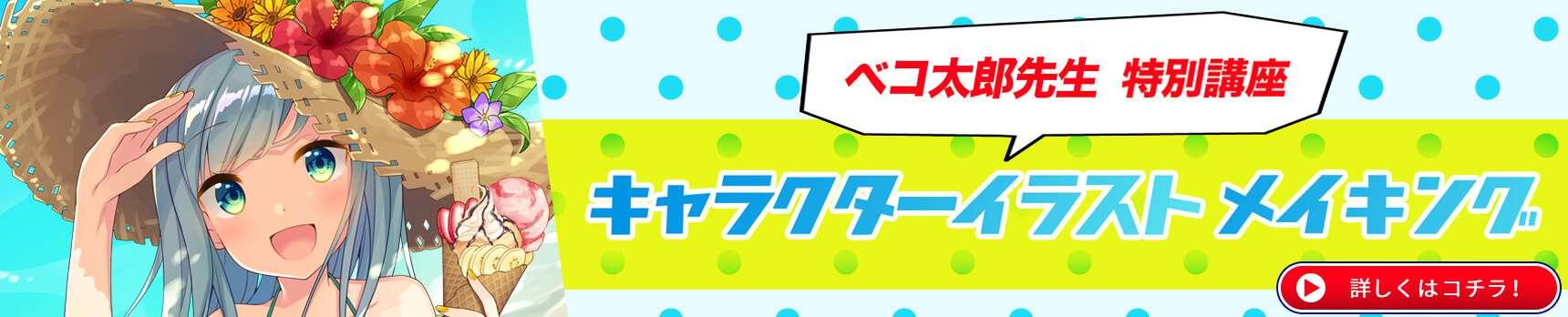Bekotaro rec banner pc