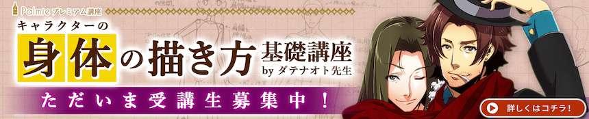 Datenaoto banner pc2