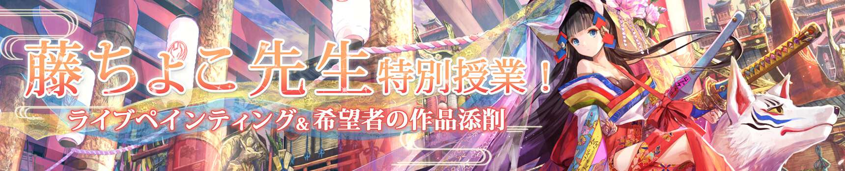 Fujichoko re banner pc