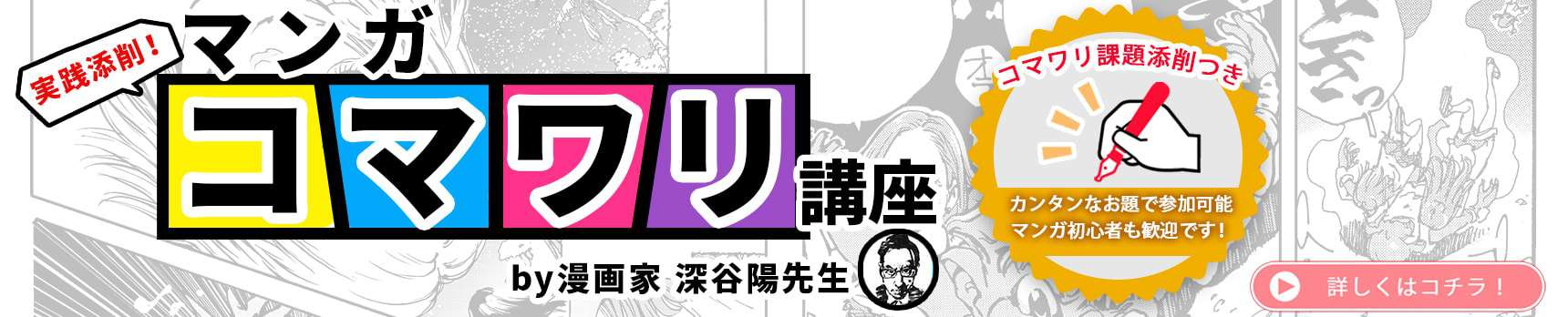 Fukaya banner pc