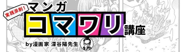 Fukaya banner sp