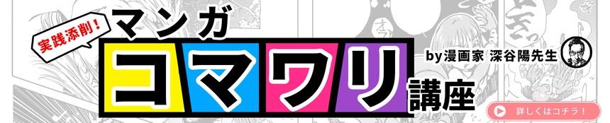 Fukaya rec banner pc