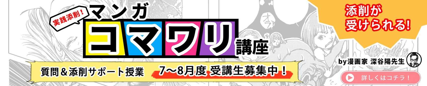 Fukaya support banner pc