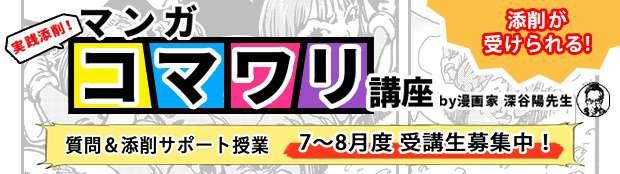 Fukaya support banner sp