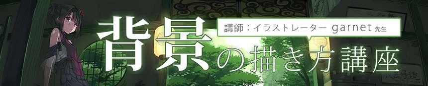 Garnet banner pc
