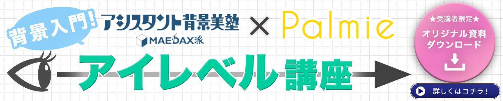 Haikei banner pc