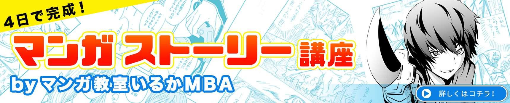 Iruka rec banner pc