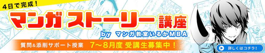 Iruka support banner pc