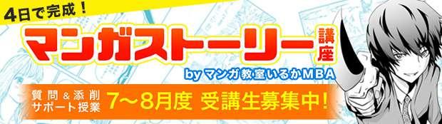 Iruka support banner sp