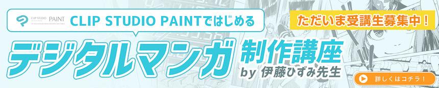 Itohizumi banner pc