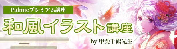 Kaichiduru banner rec sp