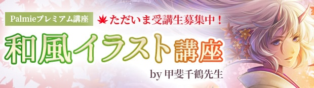 Kaichiduru banner sp