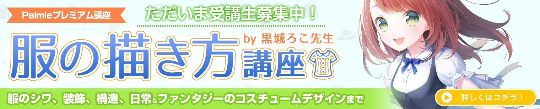 Kuroki banner pc
