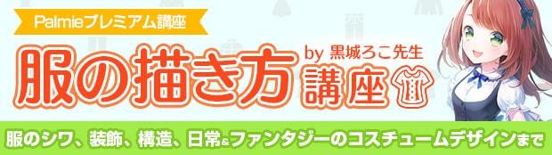 Kuroki banner rec sp