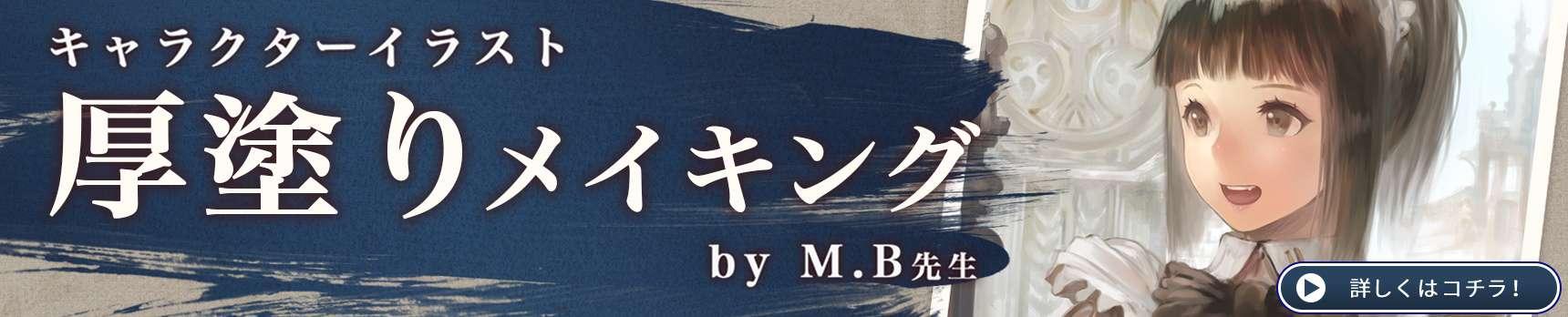 Mb rec banner pc