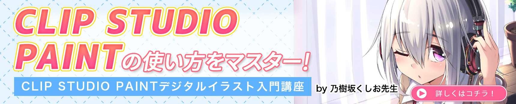 Nogizaka banner pc