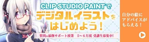 Nogizaka support banner sp