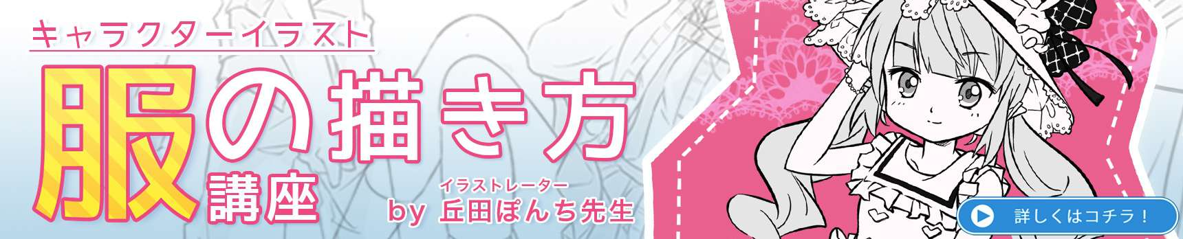 Okada banner pc2