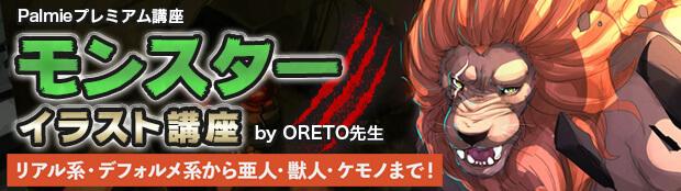 Oreto2 banner sp2