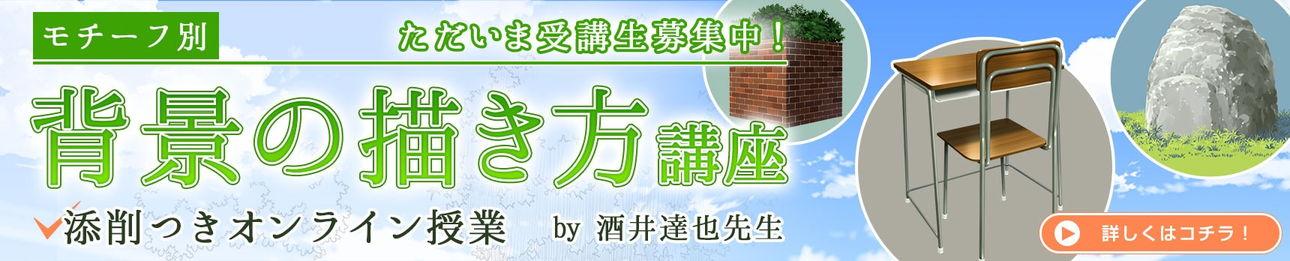 Sakai2 banner pc