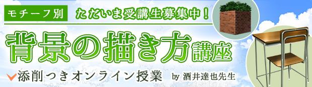 Sakai2 banner sp