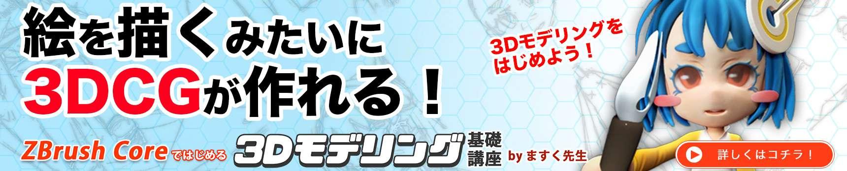 Sakamoto banner pc2