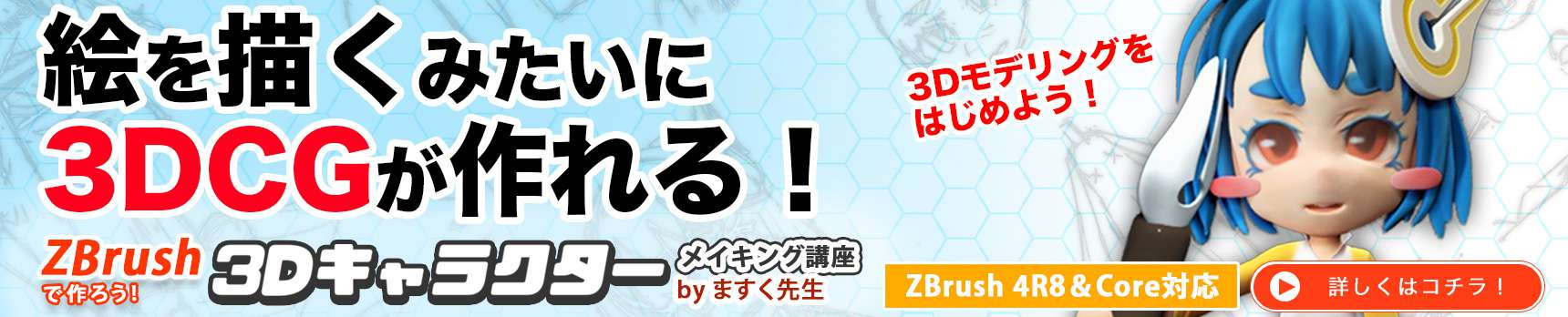 Sakamoto banner pc4