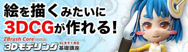 Sakamoto banner sp2