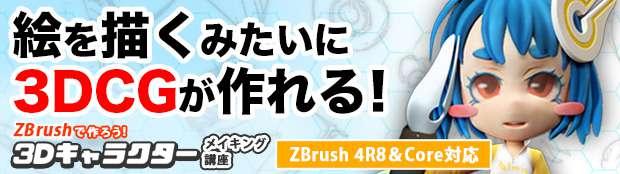 Sakamoto banner sp4