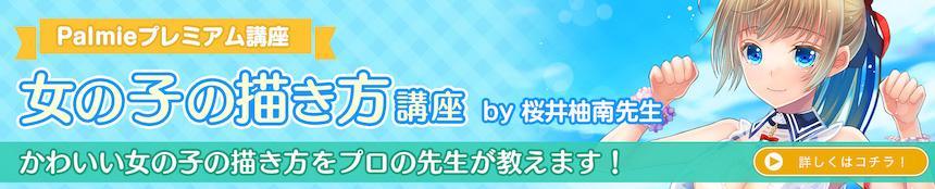 Sakurai rec banner pc
