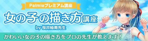 Sakurai rec banner sp