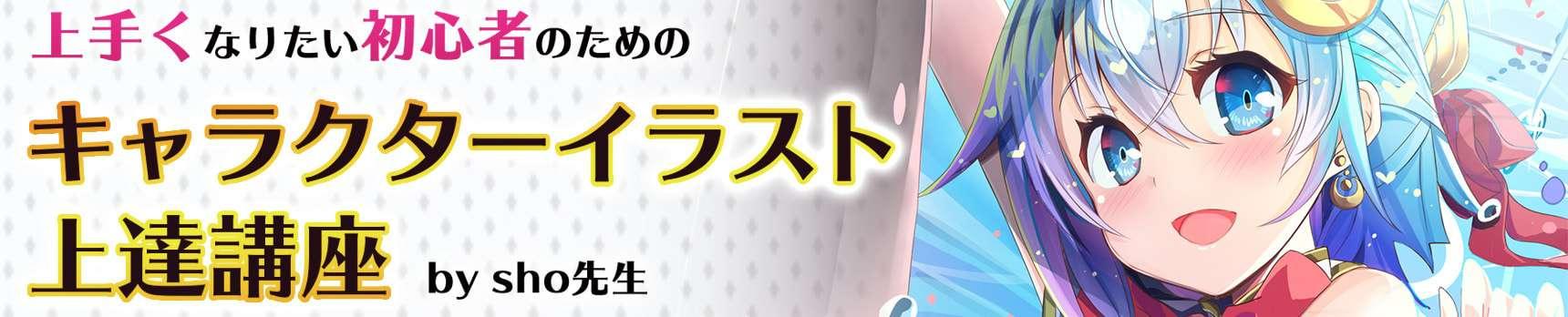 Sho banner pc