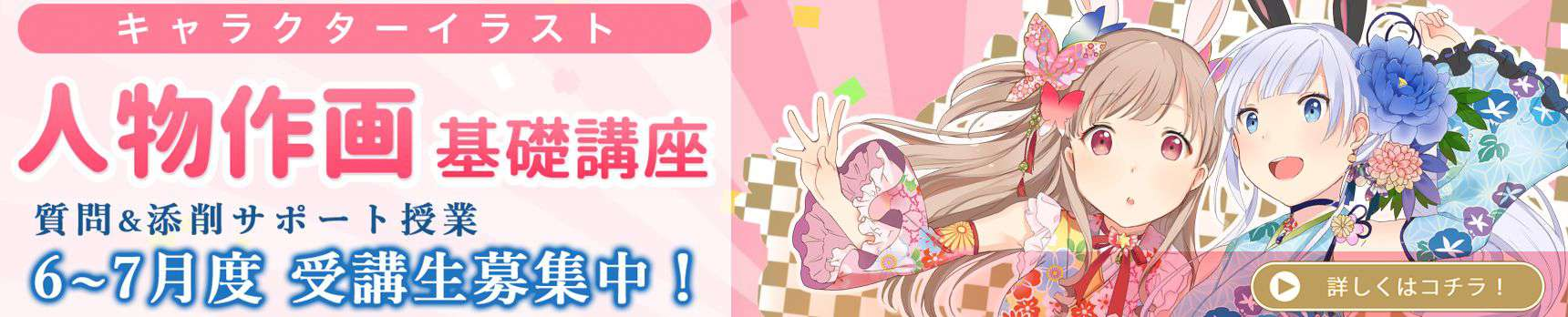 Ume support banner pc