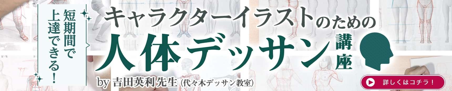 Yoshida banner pc