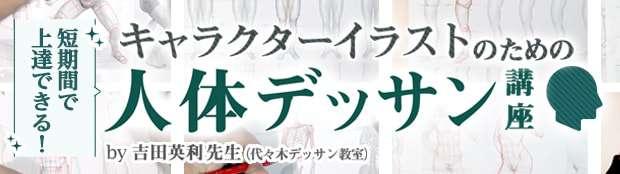 Yoshida banner sp