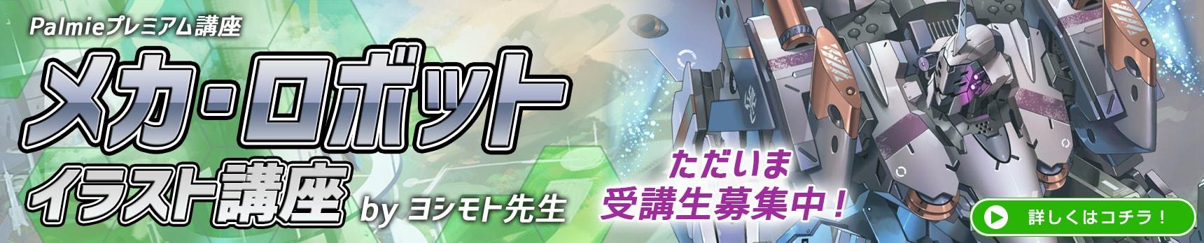 Yoshimoto banner pc