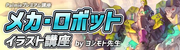 Yoshimoto banner rec sp