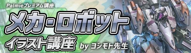 Yoshimoto banner sp
