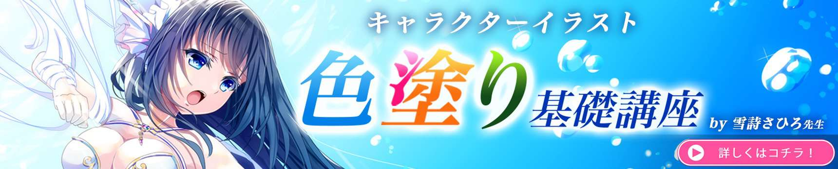 Yukiuta rec2 banner pc