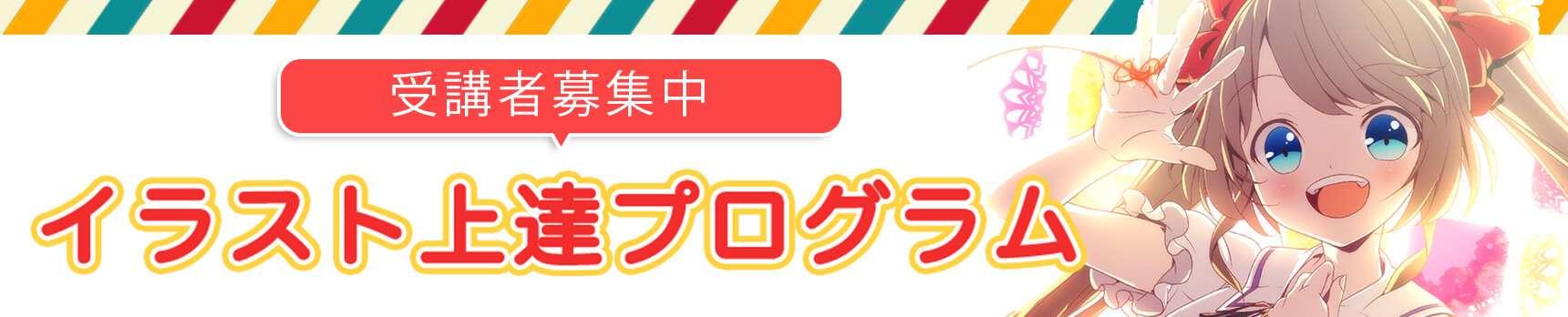 Yukiuta2 banner2 pc