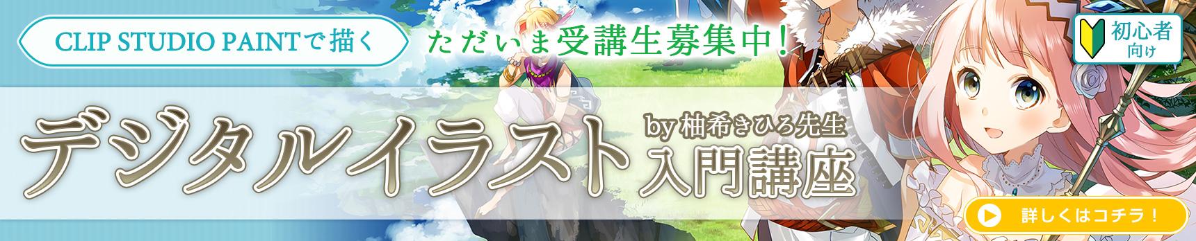 Yuzuki banner pc