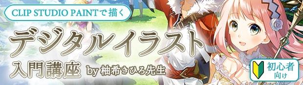 Yuzuki banner rec sp